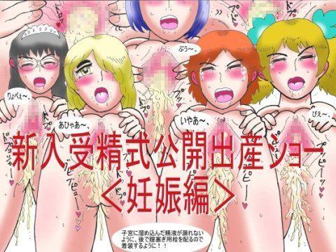 新入受精式公開出産ショー妊娠編