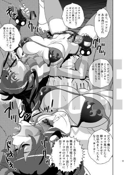 同人animeエロ画像 ヨーコ射精集 3 - 同人ダウンロード - DMM.R18