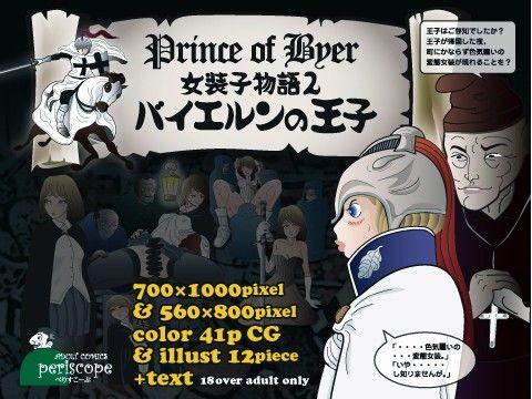 女装子物語2 バイエルンの王子