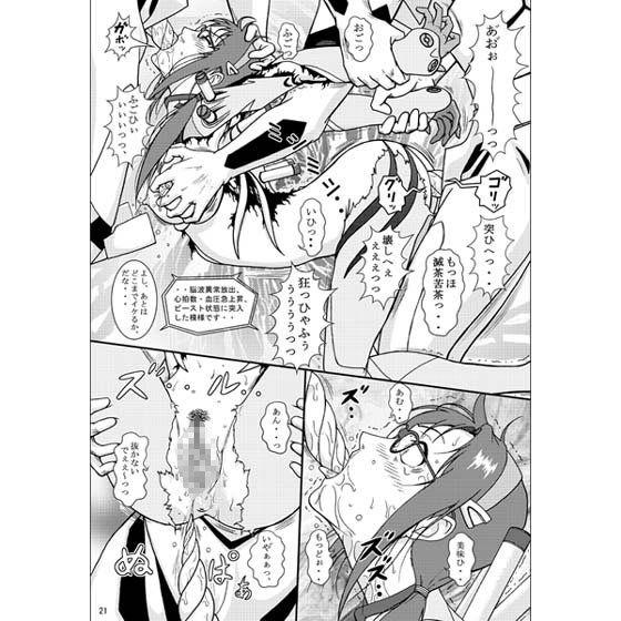 エントリー マリ:破 - 同人ダウンロード - DMM.R18 のイメージ