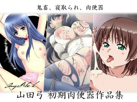 AngelBlack 山田弓 初期肉便器作品集