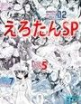 えろたんSP -EROTIC SHELL SINGLE SP-