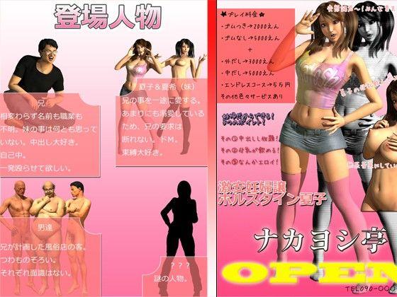 エントリー 中良し兄妹3 - 同人ダウンロード - DMM.R18 のイメージ