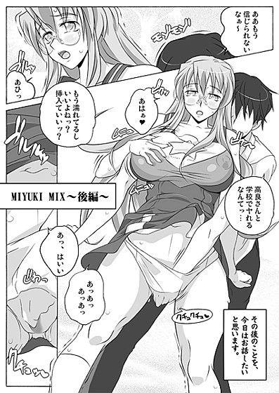 エントリー MIYUKIMIX~リバイバル~ - 同人ダウンロード - DMM.R18 のイメージ