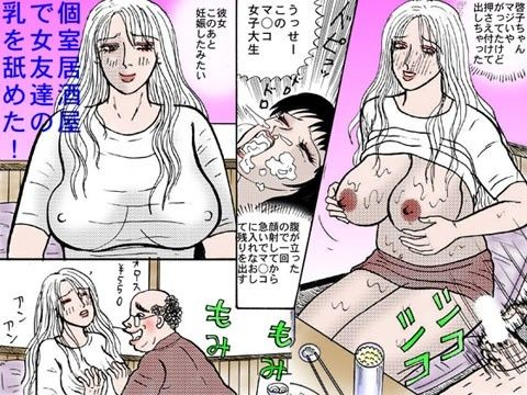 個室居酒屋で女友達の乳を舐めた!