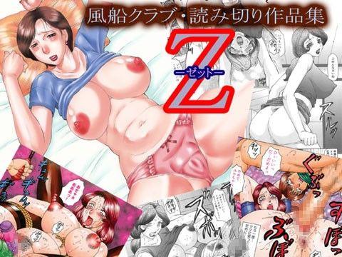 Z-ゼット-風船クラブ読みきり作品集