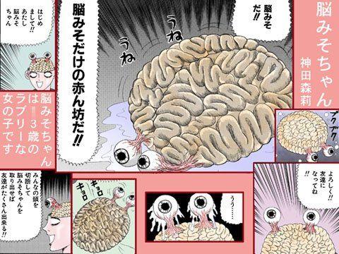 脳みそちゃん