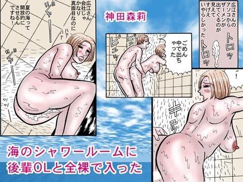 海のシャワールームに後輩OLと全裸で入った