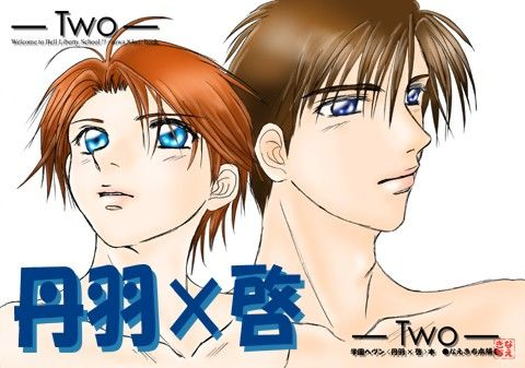 ― Two ―