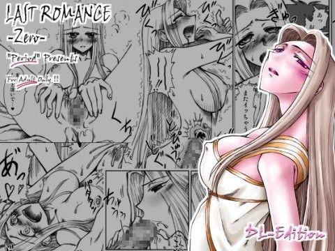 【Fate 同人】LASTROMANCE/ZeroDL-Edition