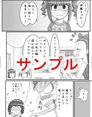 【アイマス 同人】aiM@S-3