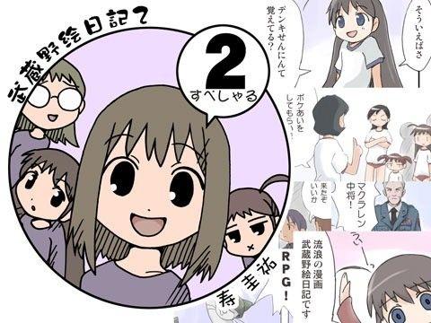 【武蔵 同人】武蔵野絵日記2