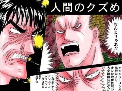 【鉄拳 同人】極道ラーメン・ゲリベン!クソムシ!ボケナス!