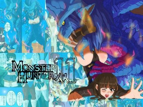 【モンスターハンター 同人】モ○スターハンターメス11