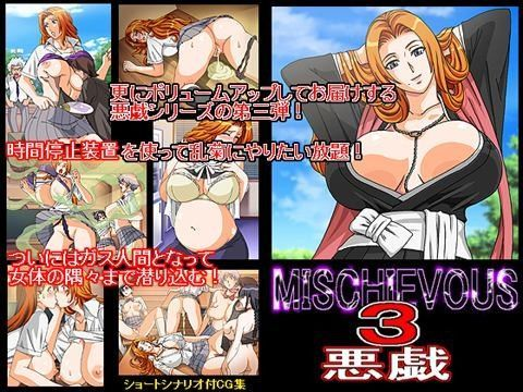 MISCHIEVOUS 3 悪戯