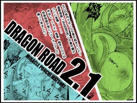 【ドラゴンボールh漫画無料】DRAGONROAD2.1