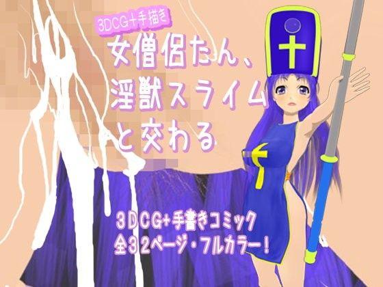 【女僧侶 触手】淫らな獣系の、女僧侶の触手中出しの同人エロ漫画!