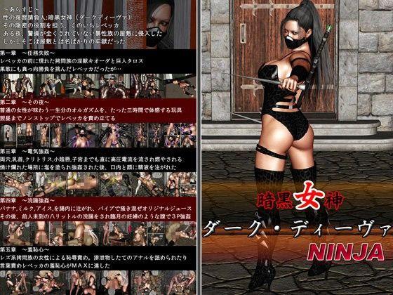 暗黒女神(ダークディーヴァ)NINJA