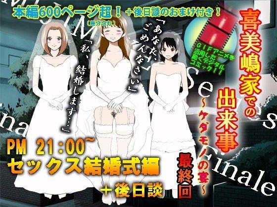 喜美嶋家での出来事4セックス結婚式編