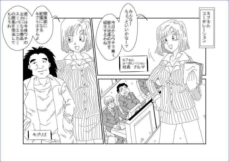 【ドラゴンボール同人】洗脳教育室~ブ☆マ編~