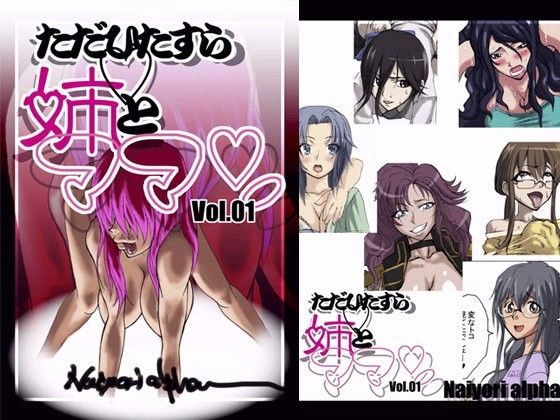 【モーレツ宇宙海賊同人】ただひたすら姉とママン Vol.01
