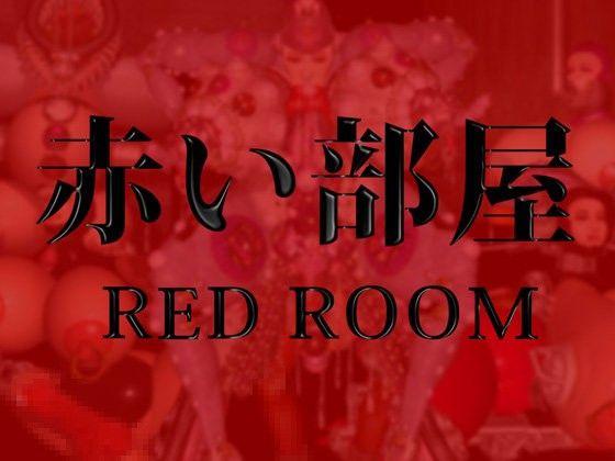 【オリジナル同人】赤い部屋 RED ROOM/肉便姫外伝