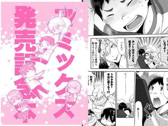 【オリジナル同人】コミックス発売記念本