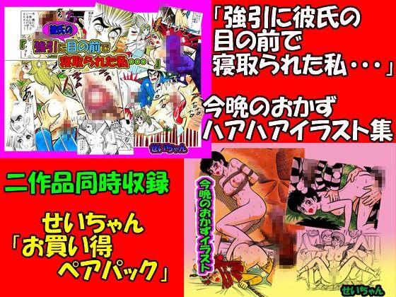 【漫画 / アニメ同人】せいちゃん「お買い得ペアパック」