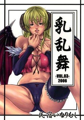 【ゲーム系同人】乳乱舞VOL.03