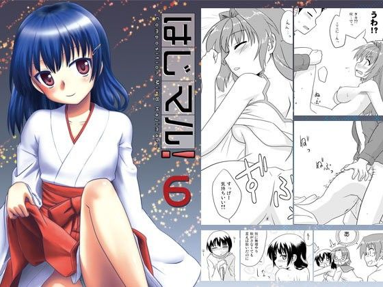 【MIX 同人】CompositionMix8はじマル!6