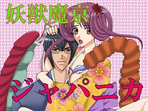 【オリジナル同人】妖獣魔京ジャパニカ