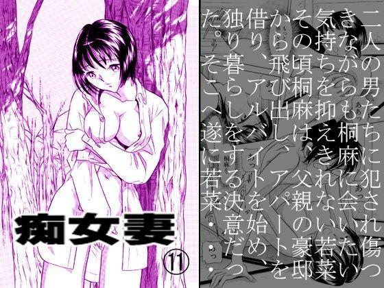 【オリジナル同人】痴女妻11