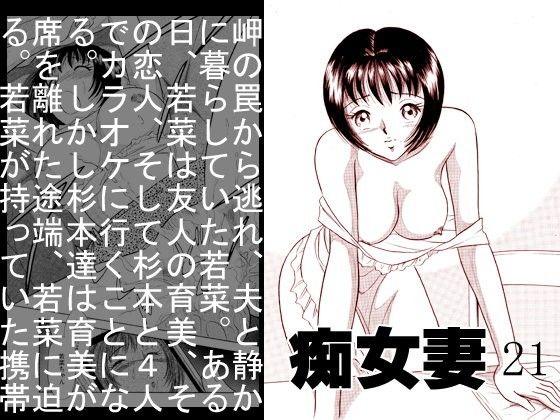 痴女妻21_同人ゲーム・CG_サンプル画像01