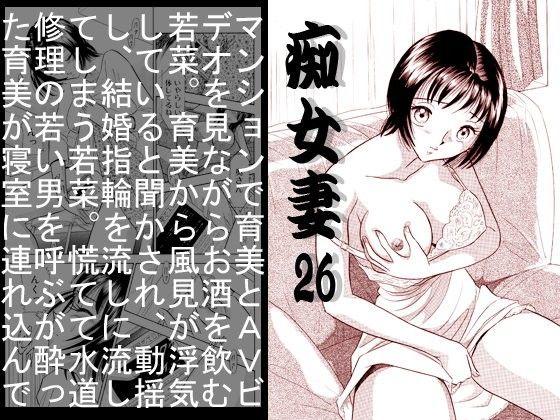 【オリジナル同人】痴女妻26