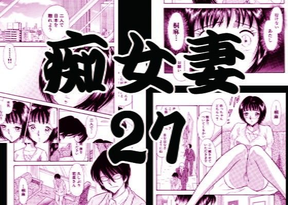【オリジナル同人】痴女妻27