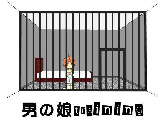 【オリジナル同人】男の娘training