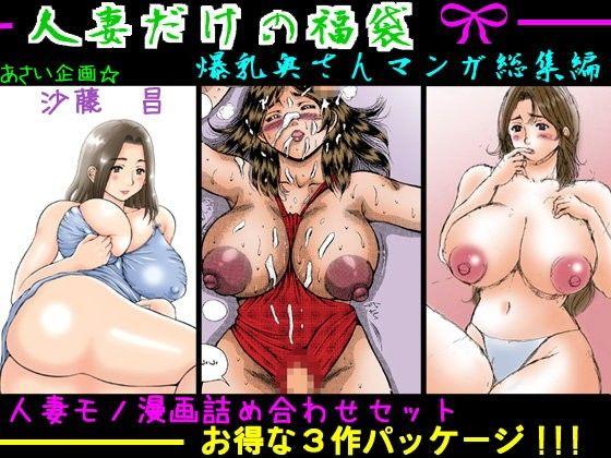 【オリジナル同人】人妻だけの福袋・爆乳奥さんマンガ総集編
