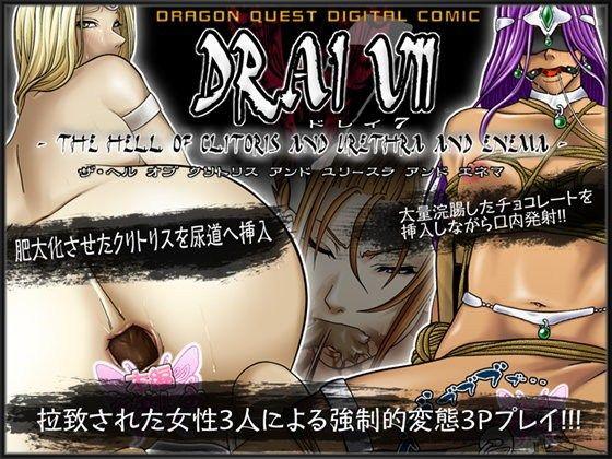 【ドラゴンクエスト 同人】Drai7-TheHellOfClitorisAndUrethraAndEnema-