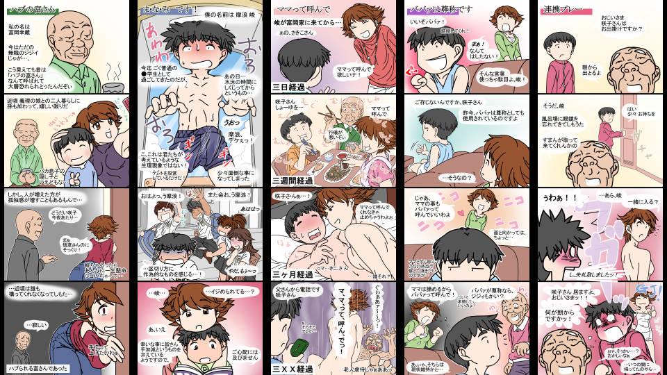 【オリジナル同人】パられる堂の駄画四