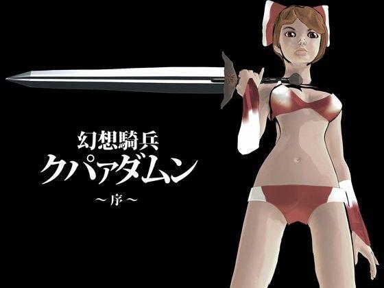 【オリジナル同人】幻想騎兵クパァダムン