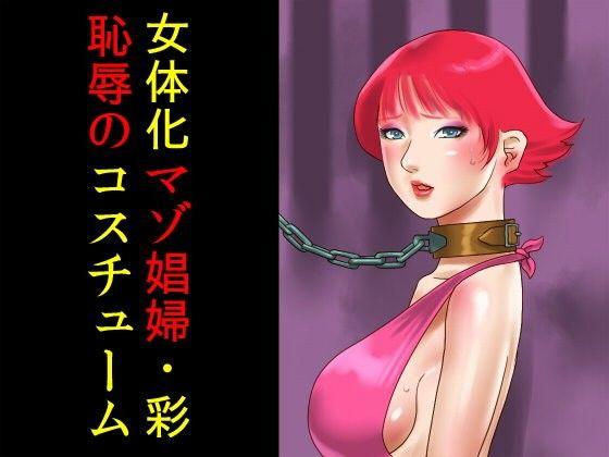 女体化マゾ娼婦・彩 恥辱のコスチューム表紙