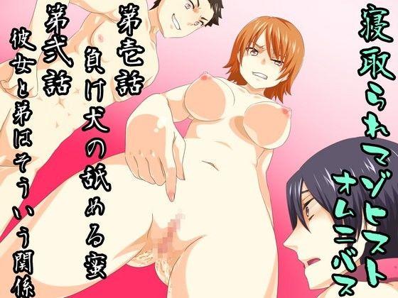【オリジナル同人】寝取られマゾヒスト-オムニバス