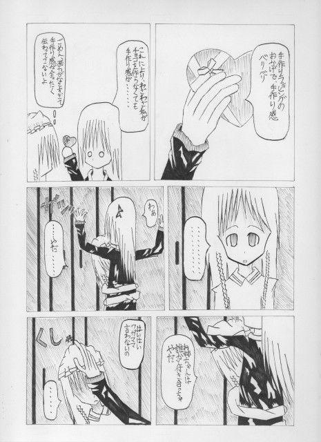 [制服]「ドキドキ☆アフタースクール 野嶋志保」(野嶋志保)
