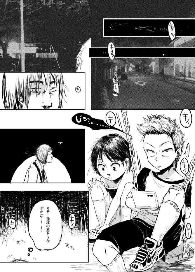 【オリジナル同人】闇に犇ク
