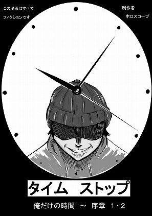 【ホロ 時間停止】ロリ系な貧乳の少女の、ホロの時間停止強姦辱め中出しの同人エロ漫画。