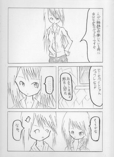 【オリジナル同人】ぺこぺこ