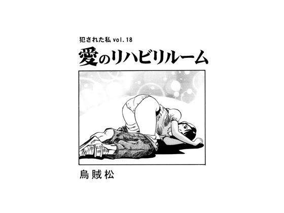 【オリジナル同人】愛のリハビリルーム