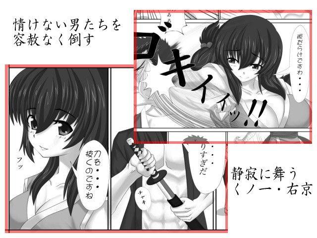 【20%還元キャンペーン】「くノ一小夜」Softhouse-seal