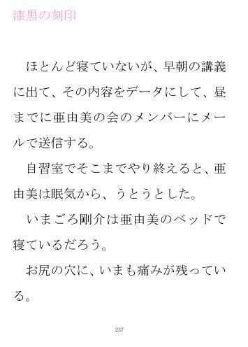 【オリジナル同人】小説『亜由美』第一部