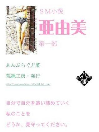 【荒縄工房 同人】小説『亜由美』第一部